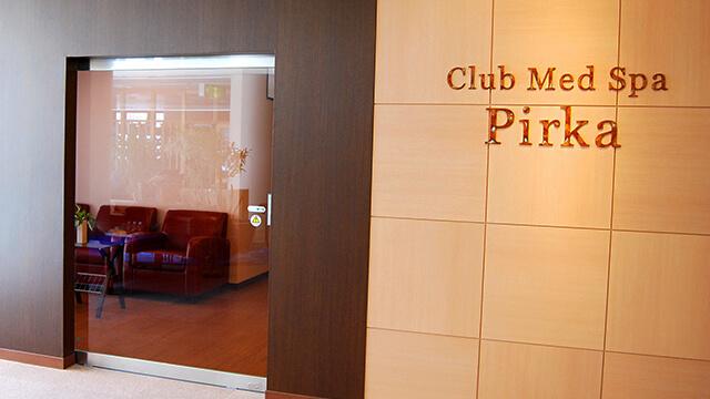 クラブメッド北海道 スパ・ピリカ